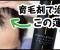 【 マスターピース 】育毛記録1週目 早くも産毛?が生えてきた!効果早すぎ!?
