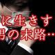 【 ランブット 】SNSで何かと評判が悪い 石田純一 さんが過去に薄毛商品をおすすめしてたので調べてみた!