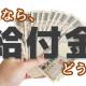 10万円 の使い道を薄毛治療に使うならセルフケアに金をまわしてくれ