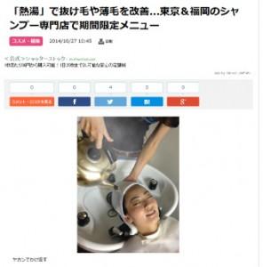 「熱湯」で抜け毛や薄毛を改善...東京&福岡のシャンプー専門店で期間限定メニュー---J-CASTトレンド_03