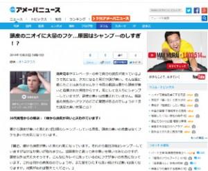 頭皮のニオイに大量のフケ…原因はシャンプーのしすぎ!?---Ameba-News-[アメーバニュース]_03