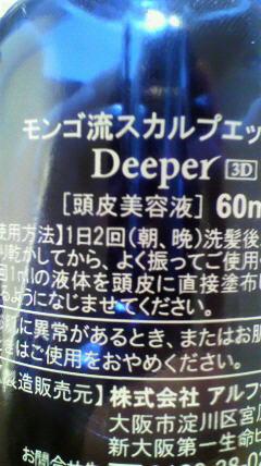 deeperura