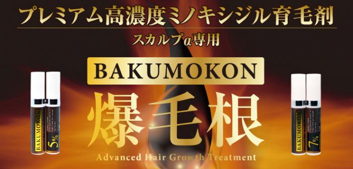 bakumoukon