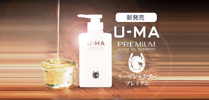 u-ma_shampoo_premium