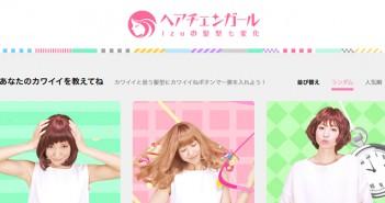 hairchange-girl