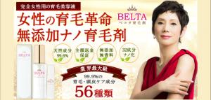 belta-702x336