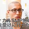 メディカルSMP 施術後にMRIを受けることは可能なのか!?実際に田中さんに行ってもらいました!!!