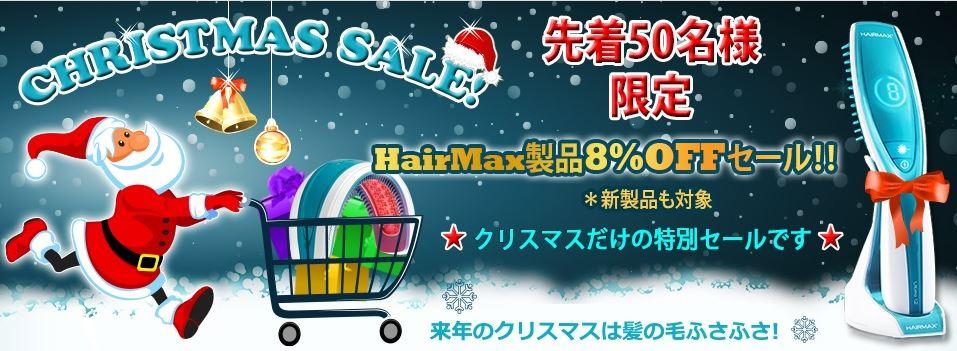 hairmax_xmas