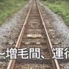 【ハゲの聖地】北海道の「 増毛駅 」が廃止。残るは髪毛黒生駅だ!ネーミングライツ、一年延長の髪(神)対応!!