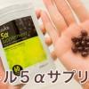 セラピュア のケフトルシリーズ新サプリ「ケフトル5αサプリメント」購入レビュー!