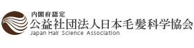 日本毛髪科学協会HP