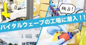 バイタルウェーブ を生産する工場に独占潜入!!いよいよライン内部に突入!!【密着取材・後編】