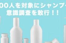 shampoo_header