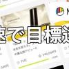 シャハランメスリ監修育毛剤「 マスターピース 」クラウドファンディング開始3日目で目標金額到達!!
