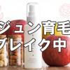 リジュン 育毛剤はリデンシル配合!ミスミ製薬から発売された女性用育毛剤が大ブレイク中!!