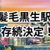 銚子電鉄 髪毛黒生駅 が存続決定!戌(いぬ)年版の看板を拝みに初毛出(はつもうで)に行こう!