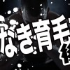 育毛界の格闘技代理戦争!?  リデン  (REDEN)は小比類巻さんを擁して魔裟斗さんと対峙!スカルプトーナメントを勝ち上がれるか!? 後半