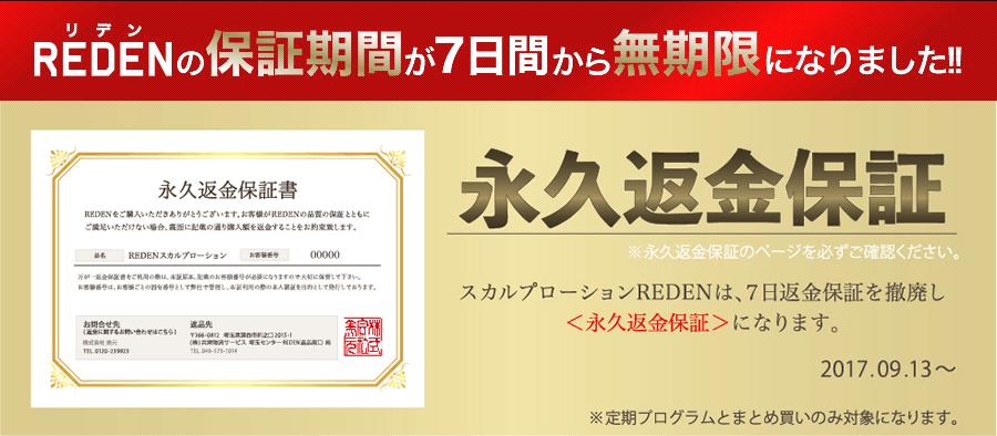 riden_henkin