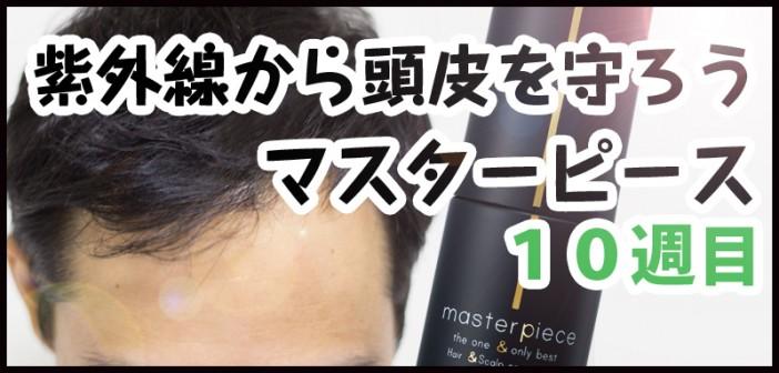 紫外線 は髪に影響する?髪の毛傷める前にケアしましょう【マスターピース育毛記録10週目】