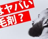 DEEPERシリーズの新製品「 スーパーレジスタンス 」がヤバい!怪しい育毛剤なの!?【モンゴ流】