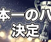 日本一カッコいいハゲが遂に決定!ハゲ会の会長べっちさんが グランプリ 受賞 【日本初のハゲのミスターコンテスト】