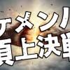 日本一かっこいいハゲを決める 「ハゲのミスターコンテスト( ハゲコン )」開催中!ファイナリスト7名が選出される!