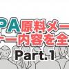 NcPA原料メーカーSANSHO株式会社の成分解説 セミナー がとんでもなく専門的な件。マスターピースの効果が裏付けられたのにはワケがある。