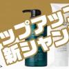 育毛剤チャップアップの会社が 毛髪診断士と共同開発したシャンプーが登場! 女性向けに「 ビオルチア 」として生まれ変わって販売開始