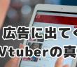 Youtubeで出る Vtuber の広告の真実…評判や内容を見ると…