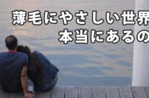 百田尚樹さんのバズツイートから見る薄毛男性の恋愛事情…ケアは続けたほうがよさそう…
