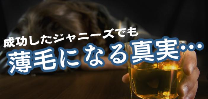 お酒に溺れた 山口達也 さんの現在を知ってる?髪の毛薄くなったってよ…