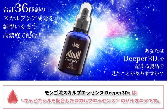 capixyl deeper3d
