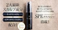 【FINJIA】フィンジア育毛剤はキャピキシル+ピディオキシジル+カプサイシン配合!!